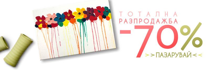 2f6abc19522 Тотална РАЗПРОДАЖБА до -70% ♥ Ръчно нарисувани и принтирани картини,  текстил и декоративни предмети за дома.. Всичко на МЕГА ниски цени.